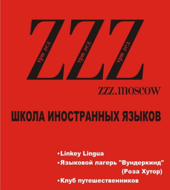 Логотип компании Школа иностранных языков ZZZ